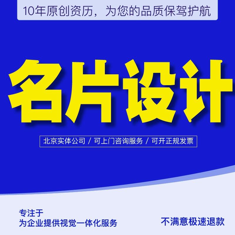 高端名片会员卡优惠券易拉宝参会嘉宾员工证海报企业宣传画册设计