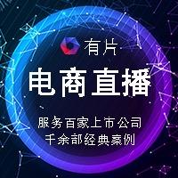 有片影视-电商直播活动直播淘宝京东抖音直播视频直播