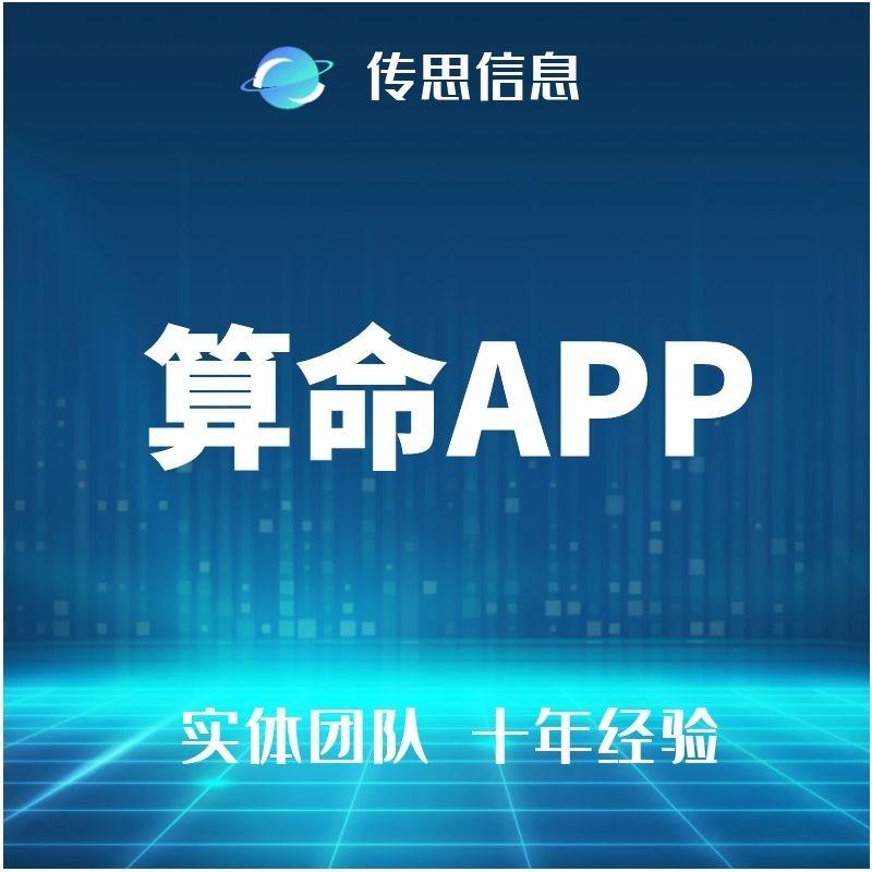 【算命app开发】占卜app|星座小程序|算卦app