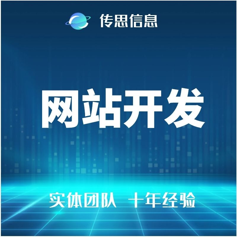 【网站开发】网站|H5|CRM|行业软件