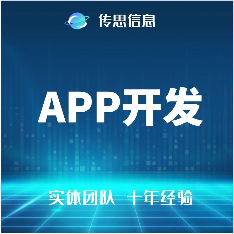 【app开发】原生|混合|定制|成品app开发