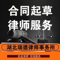 协议合同起草代写起诉答辩状拟定审核文书遗嘱函法律咨询撰写服务