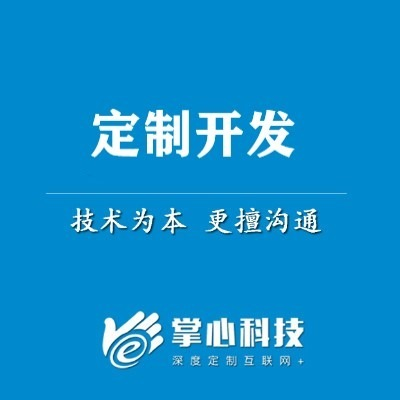 多商家B2B2C电商APP开发,生鲜O2O社区团购app开发