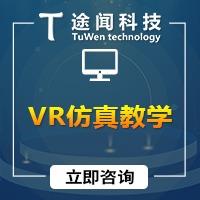 三维虚拟仿真平台/三维虚拟实验/仿真模拟演示/仿真教学