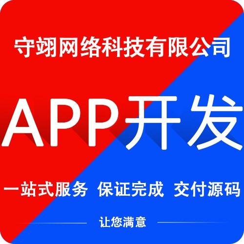 APP开发/有声/付费/免费/小说阅读/积分购物/学习网站