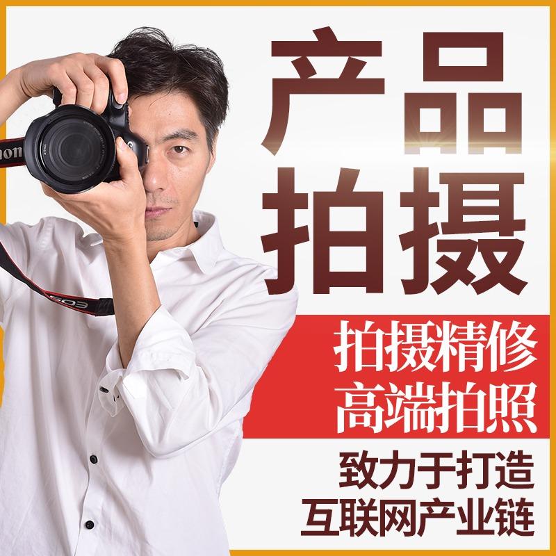产品拍摄主图详情页拍摄淘宝产品拍照模特服装拍摄影淘宝产品拍摄