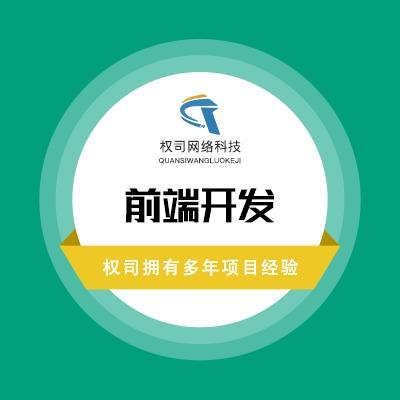 金融网站保险服务平台理财借贷网站前端开发网页设计H5开发