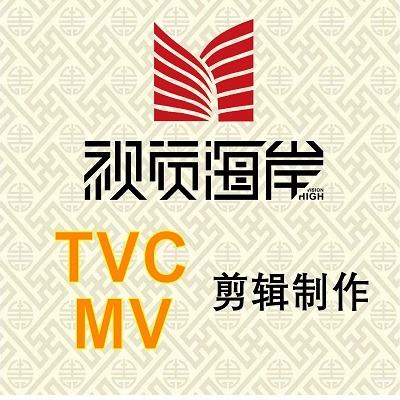 TVC广告/MV/产品广告/主题广告片/活动广告片/制作剪辑