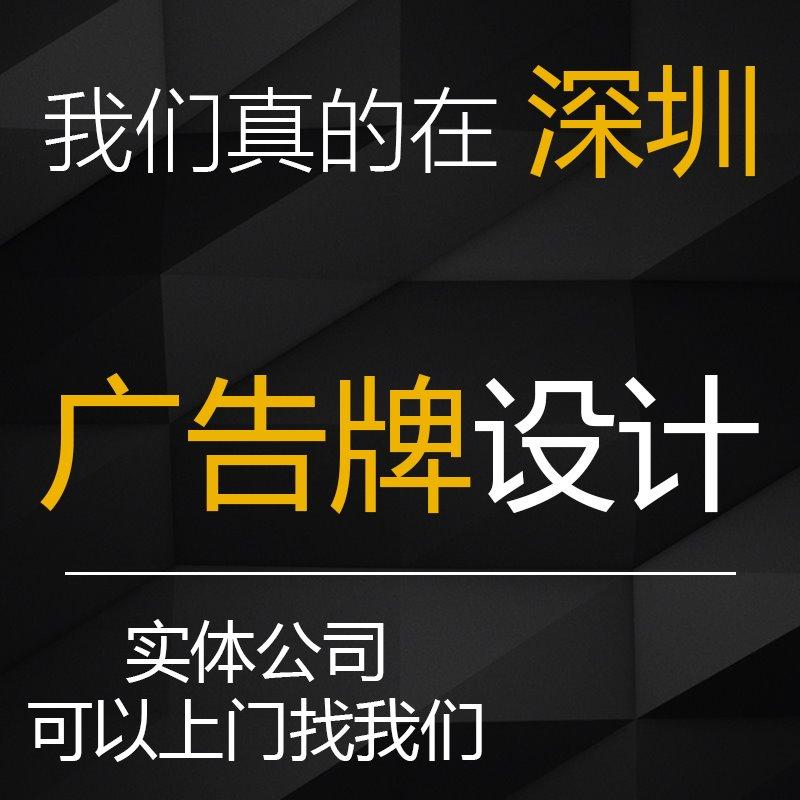 广告牌设计易拉宝设计/海报设计/宣传海报/户外广告/喷绘广告