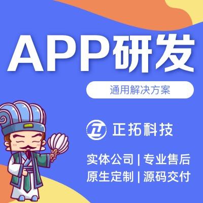APP定制 开发 /java 开发 /教育APP/直播APP