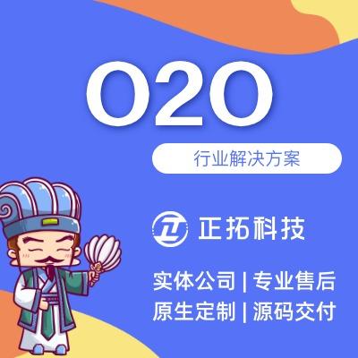 O2O解决方案/O2O管理系统/O2O网站/O2O定制开发