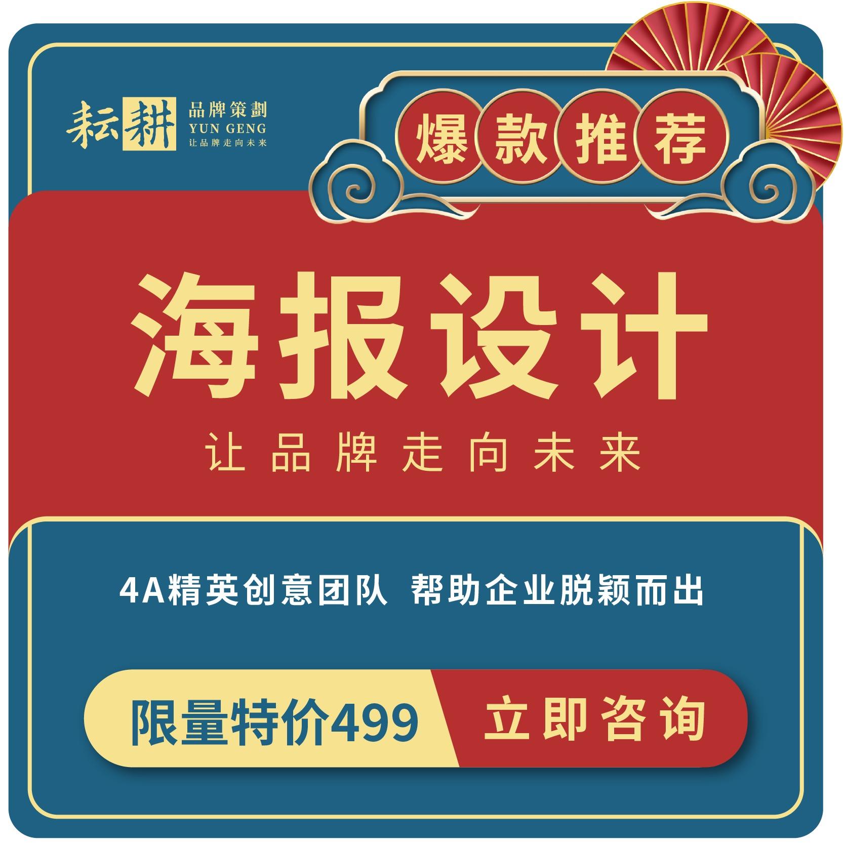 【海报设计】活动海报 展架 易拉宝 品牌展示 会展招商 原创