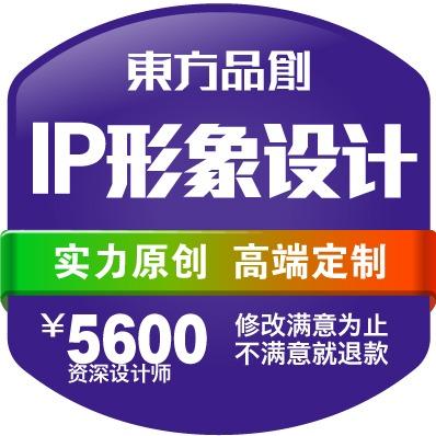 企业IP卡通形象吉祥物商标 设计 3D产品卡通人物logo定制