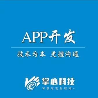 智能硬件APP开发,蓝牙app开发,智能机器人app开发