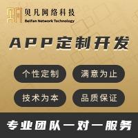 单商户原生双端APP|app定制开发|原生APP商城