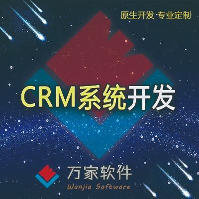 C# .net开发CRM系统ERP系统OA行业应用软件开发