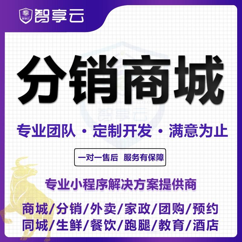 微信小程序开发微信公众平台开发微商城微信三级分销微信开发