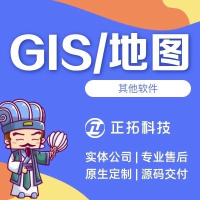 GIS/地图/三维可视化管理/电子地图/三维建模/地图开发