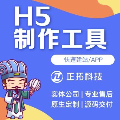 H5制作工具/H5开发/H5设计/H5网站/H5模板/WEB