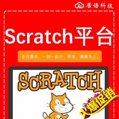 scratch,scratch工具,网站,教育,编程,开发