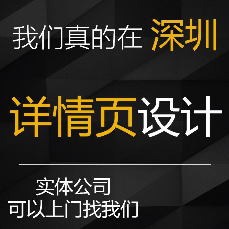 详情页<hl>设计</hl>淘宝天猫京东阿里巴巴拼多多速卖通国际站网店详情页