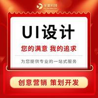 网站UI设计网站页面交互效果设计动态效果 开发  企业 官网平台建设
