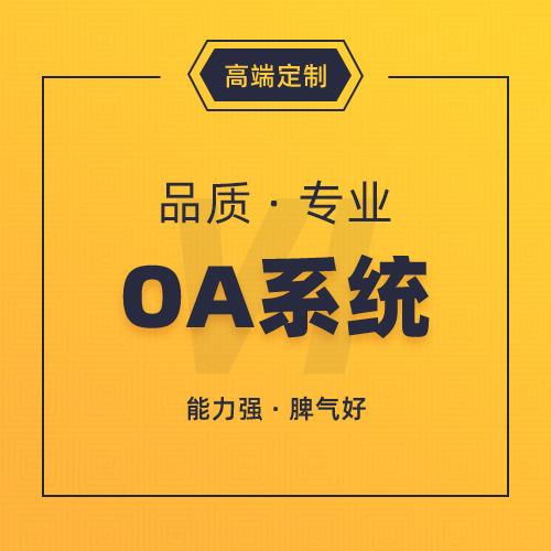 oa系统界面ui设计网页设计软件app小程序erp网站设计