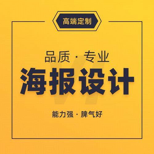 海报设计户外平面设计广告设计展架设计宣传单彩页设计易拉宝设计