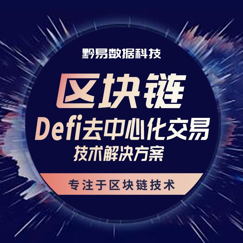 【区块链开发】Defi,去中心化交易技术解决方案