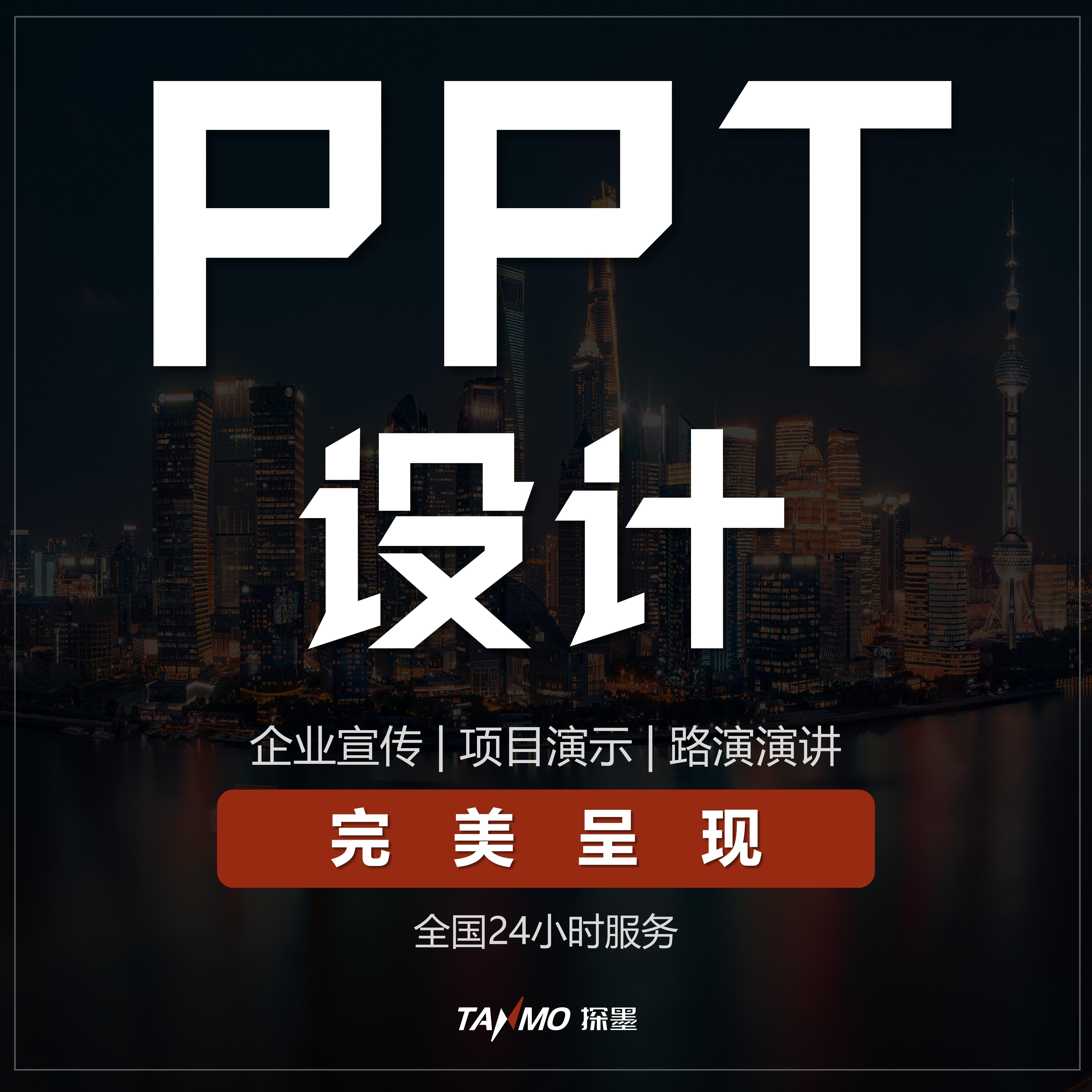 PPT设计制作美化招商汇报课件路演宣传发布会keynote