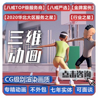 三维动画3D视频制作建筑角色机械工业流程医疗产品广告宣传演示