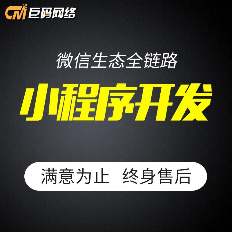 微信小程序定制开发软件官网H5商城分销系统特权跑腿电商拼团购