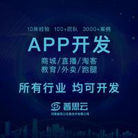 多用户分销商城app|社交app|直销商城系统开发小程序商城