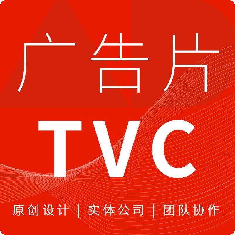 TVC品牌形象宣传片拍摄剪辑包装企业产品广告片 电商 短视频制作