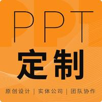 PPT设计制作招商汇报商业计划书路演宣传发布会keynote