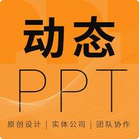 ppt设计制作优化美化商业演讲招商路演汇报发布会课件定制策划