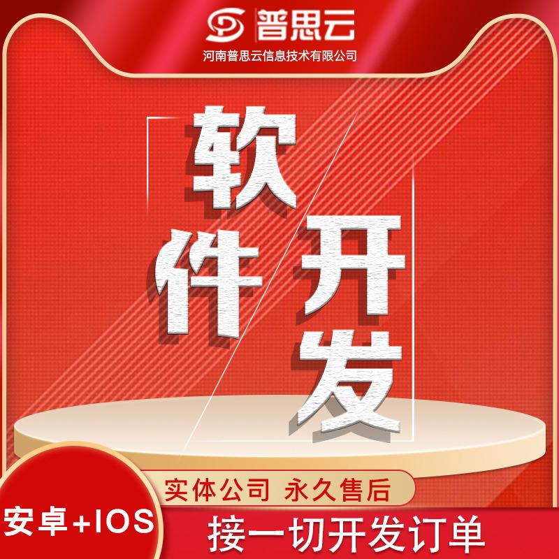 APP定制开发 小程序商城APP开发 郑州app开发外包公司