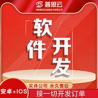 APP定制开发|小程序商城APP开发|郑州app开发外包公司