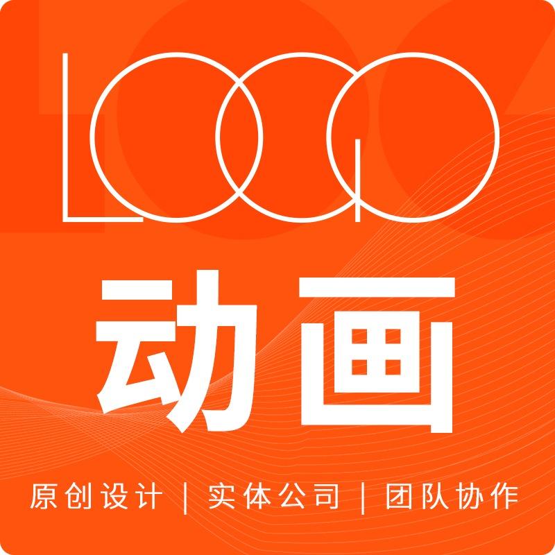 LOGO 设计企业GIF动图微信动态表情包制作QQ静态卡通手绘
