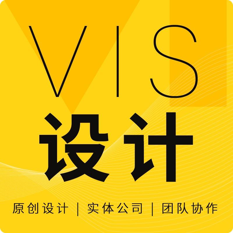 企业视觉识别系统设计升级vi设计vis设计VI系统设计品牌化