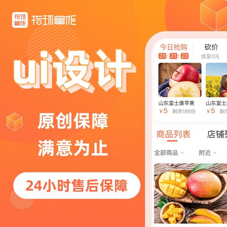 【售后保障】品牌设计/ui设计/详情页设计/海报/logo/