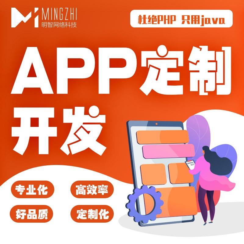 APP开发安卓原生软件开发苹果ios管理系统定制满意为止