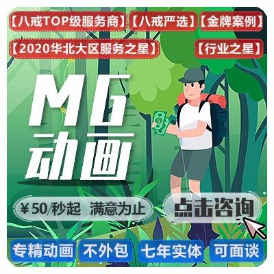 MG动画设计制作广告飞碟说flash二维视频AE企业产品宣传