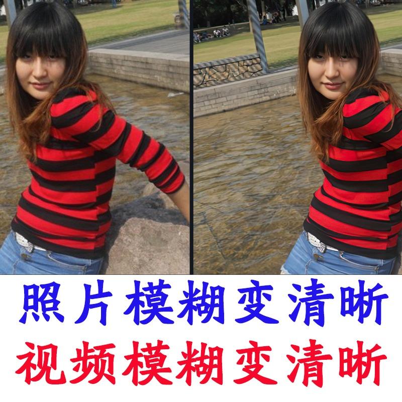 模糊照片变清晰图片模糊照片变清晰照片模糊变清晰视频模糊变清晰