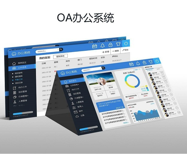 OA系统开发CRM系统开发ERP进销存开发企业软件定制开发