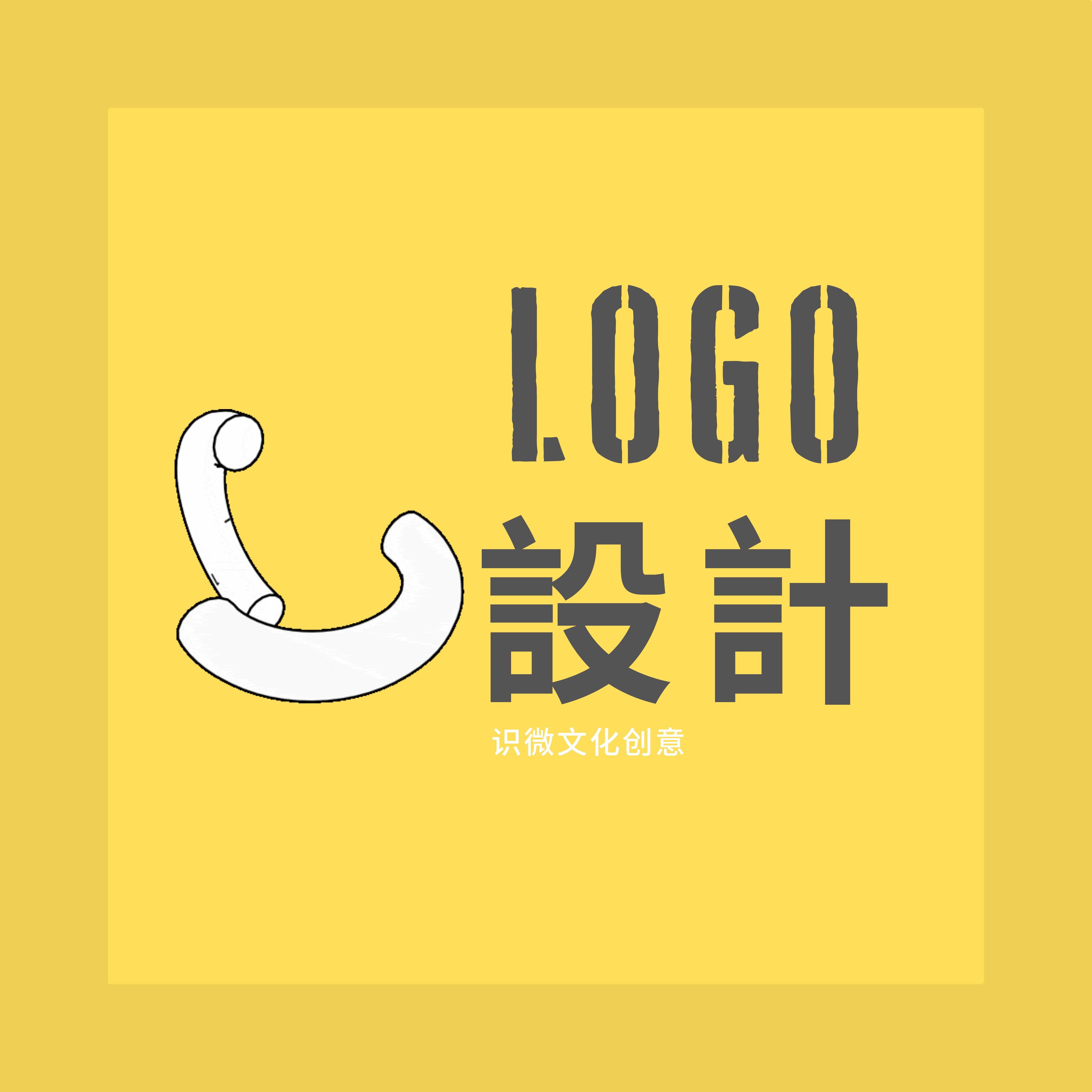 【识微文创】公司标志设计品牌字体设计商标设计LOGO图标设计