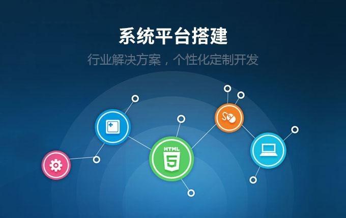 系统开发 企业管理软件 外卖软件开发 ERP OA 