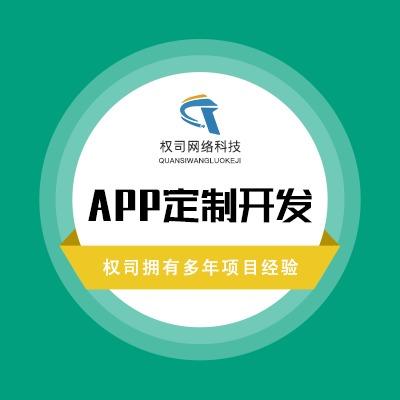 APP开发安卓系统定制社区团购淘宝客商城IOS应用软件开发
