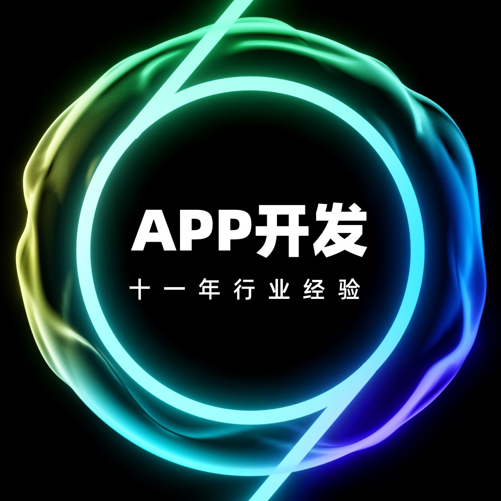 APP开发|APP定制开发| 成品APP软件|安卓ios开发
