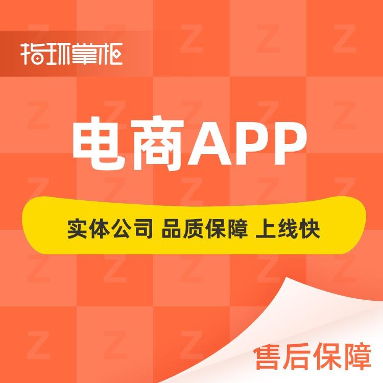 电商APP开发/o2o线上线下/APP定制开发